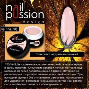 Poligel-naturalno-rozovyj-470x470