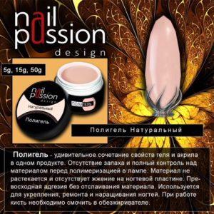 Poligel-naturalnyj-470x470