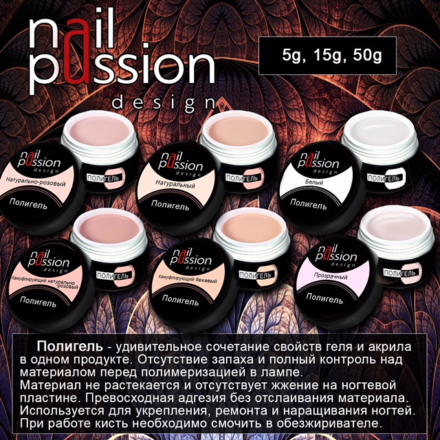 Полигель NailPassion