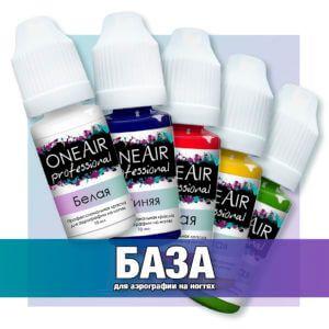 Базовые краски OneAir