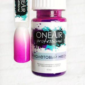 Профессиональная-краска-для-аэрографии-на-ногтях-OneAir-Фиолетовый-неон-450x450