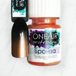 Профессиональная-краска-для-аэрографии-на-ногтях-OneAir-бронза-450x450