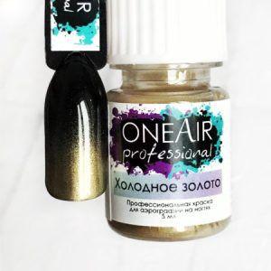 Профессиональная-краска-для-аэрографии-на-ногтях-OneAir-холодное-золото-450x450