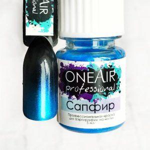 Профессиональная-краска-для-аэрографии-на-ногтях-OneAir-сапфир-450x450