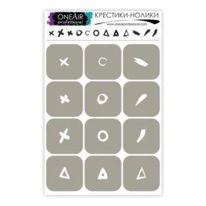 Трафареты-для-аэрографии-на-ногтях-OneAir-Крестики-нолики-450x450