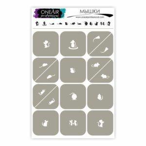 Трафареты-для-аэрографии-на-ногтях-OneAir-Мышки-450x450