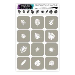 Трафареты-для-аэрографии-на-ногтях-OneAir-Тропические-листья-450x450