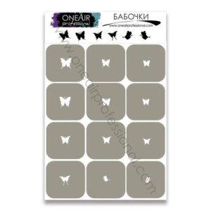 трафарет-для-аэрографии-на-ногтях-OneAir-Бабочки-450x450